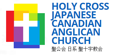 Logo for Holy Cross Japanese Canadian Anglican Church